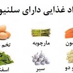 سلنیوم چیست ؟ سلنیوم در مواد غذایی – قرص سلنیوم ( سلنیوم پلاس )